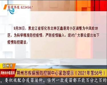 荆州市疾病预防控制中心紧急提示(2021年第56号)
