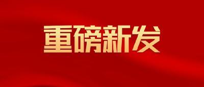 省委第八专项巡视组来荆开展涉粮问题专项巡视