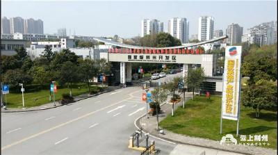全省唯一!荆州入选首批国家加工贸易产业园