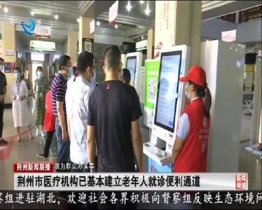 荆州市医疗机构已基本建立老年人就诊便利通道