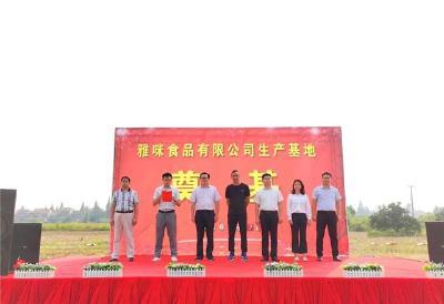 投资5000万元!荆州一高端食品深加工项目落户弥市镇