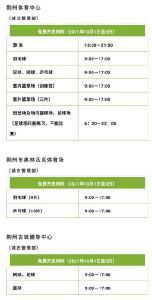 荆州文化体育中心国庆节免费向市民开放