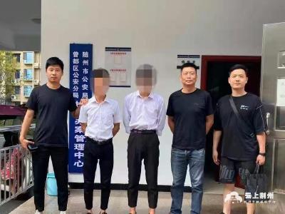 中秋团圆日,荆州反诈民警仍然在抓捕路上……