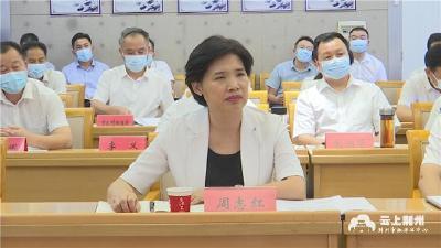 周志红主持召开市政府常务会议,推动三省协同合作战略机遇在荆州转化落地