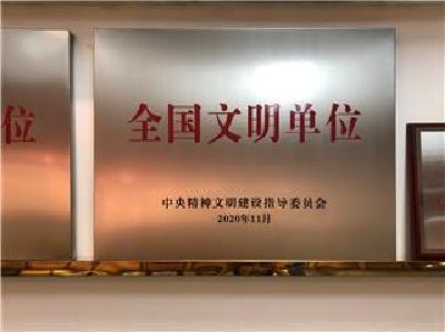 """荆州水务连获六届""""全国文明单位"""" 持续擦亮""""金字招牌"""""""