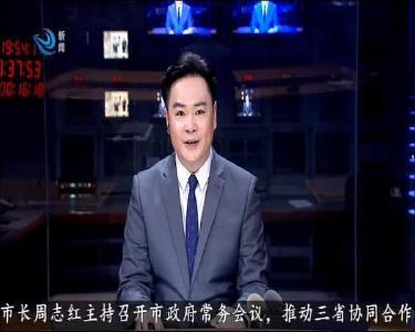 周志红主持召开市政府常务会议