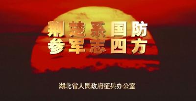 超燃!2020年湖北省征兵宣传海报来袭!喊你参军啦