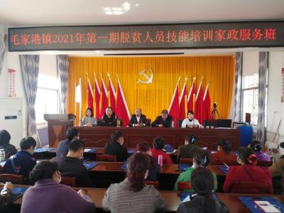 公安县毛家港镇人社中心把脱贫人员技能培训班开到了他们的家门口......