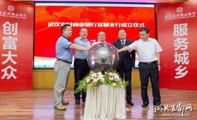 武汉农村商业银行在宜都设立支行