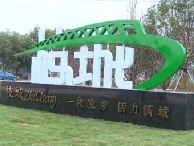 V视 枝城镇引入PPP项目模式建设生态之城