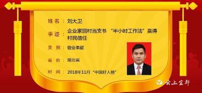 """喜讯!刘大卫荣登11月""""中国好人榜"""""""