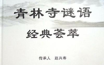 《青林寺谜语经典荟萃》出版面世