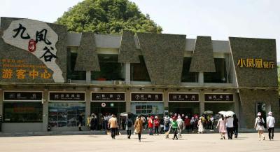 本周末,三峡九凤谷第四届年猪美食文化节暨宜都旅游商品展销月活动隆重开幕