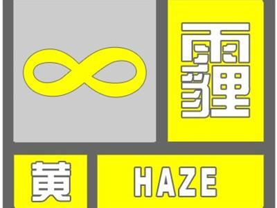 霾黄色预警信号