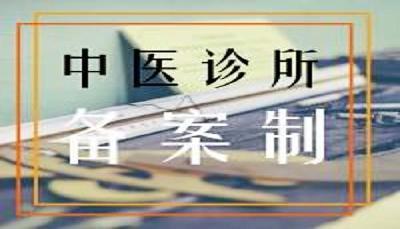 新规施行,宜都市发出首张《中医诊所备案证》