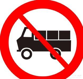 关于孙华路东阳光三号地工业园路段禁止大货车通行的公告