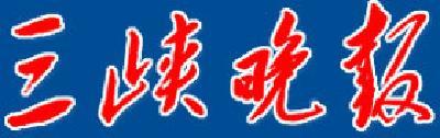 【三峡晚报】暴雨后高坝洲库区垃圾漂浮为及时清漂锦华掉入40米深水中