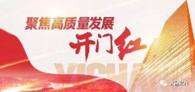 193.55亿!宜都新材料新能源产业项目暨宜昌1月重大项目集中开工!