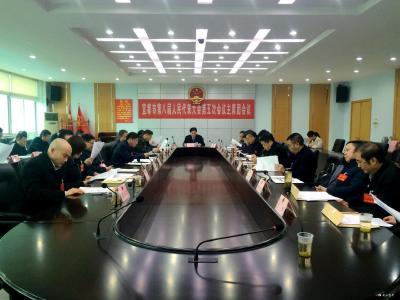 市八届人大五次会议举行主席团第二次会议