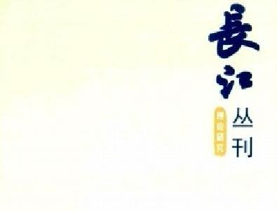 《长江丛刊》作品大观(散文) ▏李小坪:等待是无声告别