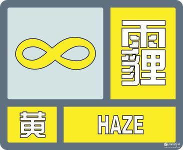 【气象灾害预警】霾黄色预警信号