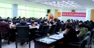 市八届人大常委会召开第19次会议