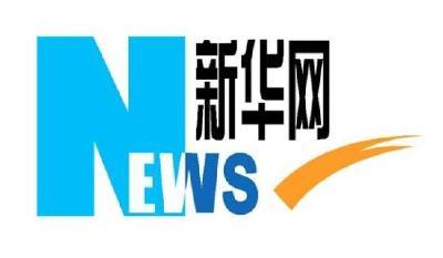 【新华网】全国农村产业融合发展示范园公布 湖北五园区入选