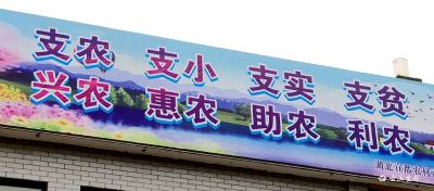 宜都农商行升级打造乡村振兴金融超市