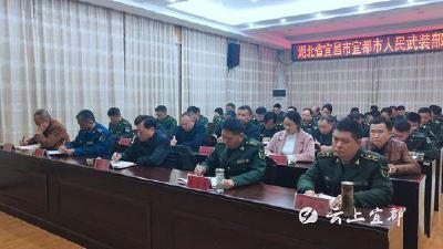 宜昌市民兵组织整顿和预备役部队兵员调整工作任务部署电视电话会召开