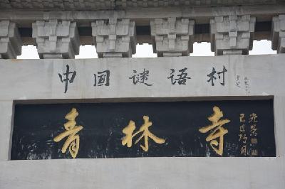 """【楚天都市报】""""中国谜语村""""续写特色康养"""