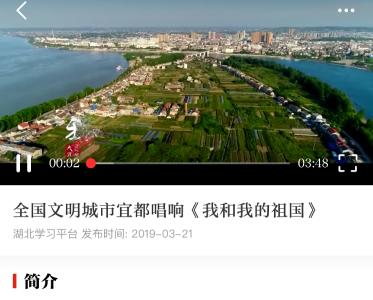 """今年一季度,宜都10次登上""""学习强国""""!"""