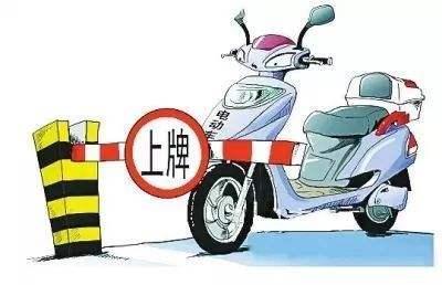 宜都市公安局关于开展二轮电动自行车免费登记上牌工作的公告