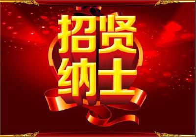 【招聘】宜昌农商行系统2019年新员工招录公告