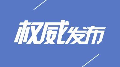 """关于""""绿色生活日""""活动杨守敬书院景区专用路段禁止机动车通行的公告"""