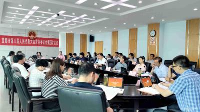 市八届人大常委会召开第23次会议