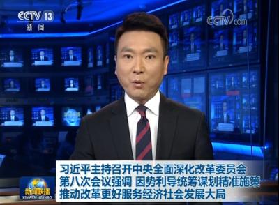 习近平:因势利导统筹谋划精准施策 推动改革更好服务经济社会发展大局