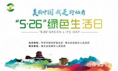 """陈铎、陈建斌、郭晓东为宜都""""绿色生活""""发声"""