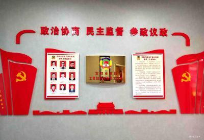 市八届政协首个界别委员工作室挂牌成立