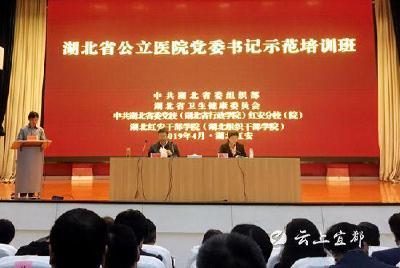 党建筑先锋 市一医院在省公立医院党委书记示范培训班上作典型发言