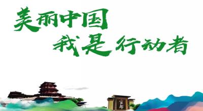 接力!支持绿色生活日!美丽中国,我是行动者~