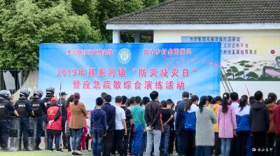 聂家河镇:防灾减灾应急演练 构筑生命安全防线