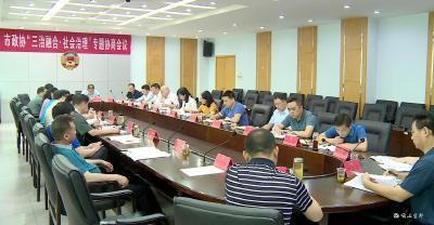 """市政协召开""""三治融合·社会治理""""专题协商会"""