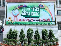 绿色生活 美丽宜都 | 清江小学现场参观工作已准备就绪