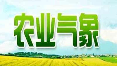 【气象】重要农业气象预报