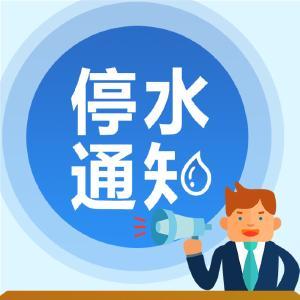 【停水】6月23日夜晚停水公告