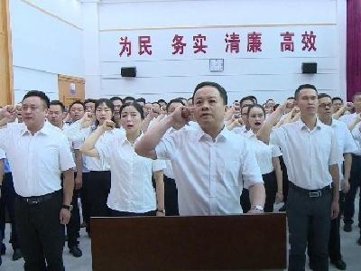 83名市政府任命的国家工作人员向宪法宣誓