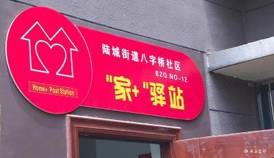 """陆城:""""家+""""驿站打通服务城乡居民""""最后100米"""""""