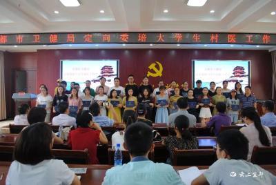 宜都:30名大学生将加入乡村医生队伍