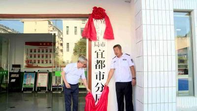 宜昌市生态环境局宜都市分局挂牌成立