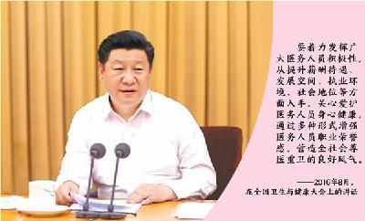 中国医师节 一同重温习近平勉励医务人员的暖心话